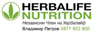 Независим Член на Herbalife – ivita.bg